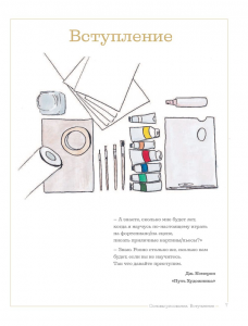 фото страниц Основы рисования #5