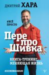 Книга ПерепроШивка. Книга-тренинг, меняющая жизнь