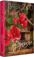 Книга Бунгало