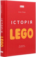 Книга Історія LEGO. Як цеглинки завоювали світ