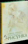 Книга Рисунок. Основы учебного академического рисунка