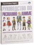 Книга Руководство по рисованию аниме