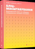 Книга Бліцмасштабування. Блискавичний шлях до побудови найдорожчих світових компаній