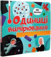 Книга Одиниці вимірювання