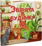 Книга Звірята в будинку
