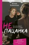 Книга неПАЦАНКА. Трансформация бой-бабы в леди