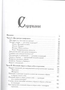 фото страниц Мужчина и Женщина. Секреты взаимности в астрологии и психологии #4