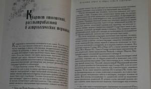 фото страниц Мужчина и Женщина. Секреты взаимности в астрологии и психологии #6