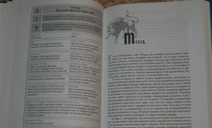 фото страниц Мужчина и Женщина. Секреты взаимности в астрологии и психологии #9