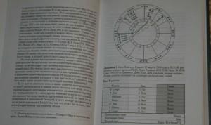 фото страниц Мужчина и Женщина. Секреты взаимности в астрологии и психологии #3