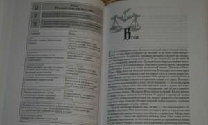 фото страниц Мужчина и Женщина. Секреты взаимности в астрологии и психологии #8