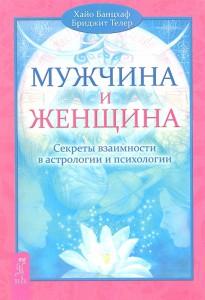 Книга Мужчина и Женщина. Секреты взаимности в астрологии и психологии