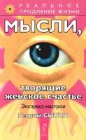 Книга Мысли, творящие женское счастье. Экспресс-настрои