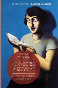 Книга Искусство и безумие