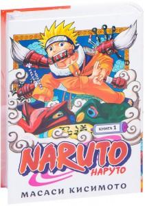 фото страниц Naruto. Наруто. Книга 1. Наруто Удзумаки #3