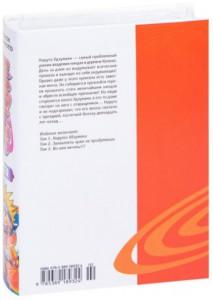фото страниц Naruto. Наруто. Книга 1. Наруто Удзумаки #10