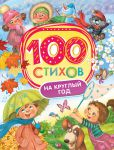 Книга 100 стихов на круглый год