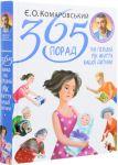 Книга 365 порад на перший рік життя вашої дитини