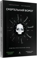 Книга Смертельний ворог. Людство проти мікробів-убивць