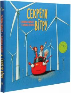 Книга Секрети вітру