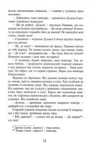 фото страниц Голова Мінотавра #9