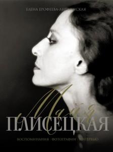 Книга Майя Плисецкая. Воспоминания. Фотографии. Интервью