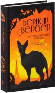 Книга Ее величество кошка