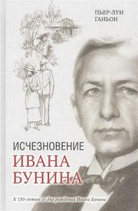Книга Исчезновение Ивана Бунина