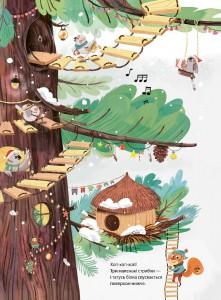 фото страниц Різдво у Великому дереві #4