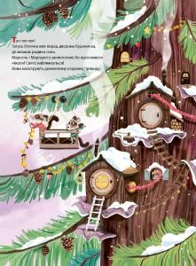 фото страниц Різдво у Великому дереві #8