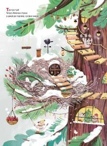 фото страниц Різдво у Великому дереві #6