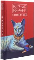 Книга Її величність кішка
