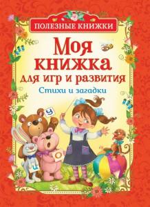 Книга Моя книжка для игр и развития. Стихи и загадки