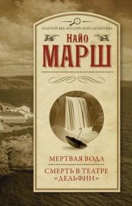 Книга Мертвая вода; Смерть в театре 'Дельфин'
