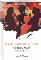 Книга Маленькие женщины