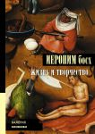 Книга Иероним Босх. Жизнь и творчество