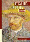 Книга От Ван Гога до Гогена.100 шедевров Метрополитен