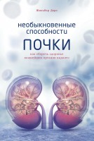 Книга Необыкновенные способности почки. Как сберечь здоровье важнейших органов надолго