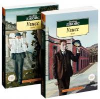Книга Улисс (комплект в 2 томах)