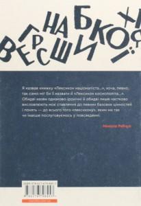 фото страниц Лексикон націоналіста та інші есеї #12