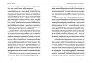 фото страниц Лексикон націоналіста та інші есеї #7