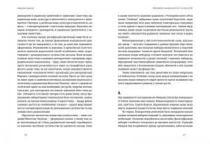 фото страниц Лексикон націоналіста та інші есеї #8
