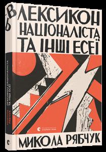 Книга Лексикон націоналіста та інші есеї
