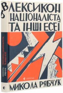 фото страниц Лексикон націоналіста та інші есеї #3