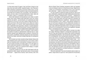 фото страниц Лексикон націоналіста та інші есеї #10