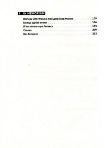 фото страниц Лексикон націоналіста та інші есеї #5