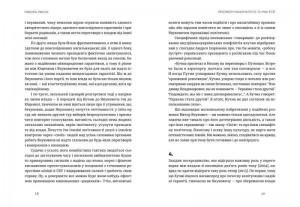 фото страниц Лексикон націоналіста та інші есеї #9