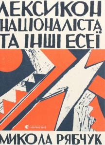 фото страниц Лексикон націоналіста та інші есеї #2
