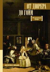 Книга От Дюрера до Гойи: 100 шедевров Прадо
