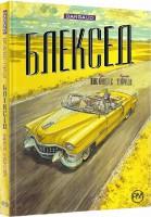 Книга Блексед. Книга 3. Амарилло та інші історії